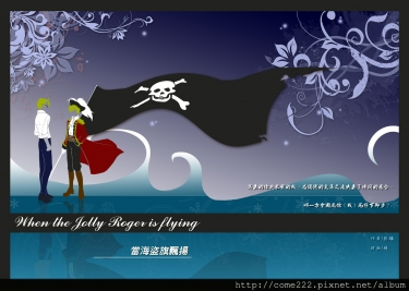 When the Jolly Roger is flying ——當海盜旗飄揚