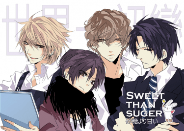 《SWEET THAN SUGER(砂糖より甘い)》