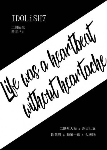 [アイナナ/25+471] Life was a heartbeat without heartache