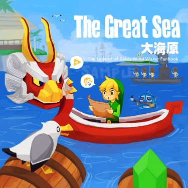 《The Great Sea 大海原》