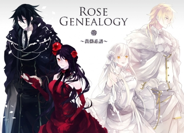 【原創】Rose Genealogy ~薔薇系譜人物設定集~
