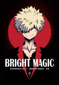 【MHA/切爆】BRIGHT MAGIC