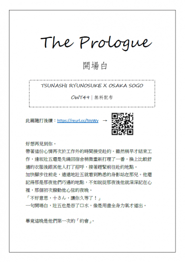 The Prologue 開場白