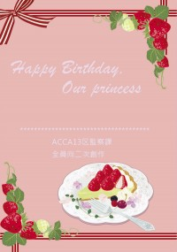 ACCA《Happy Birthday,我們的小公主》