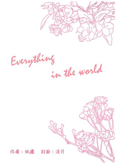 【于鄒 / 于遠】Everything in the world【全職高手二創】