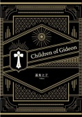 基甸之子(Children of Gideon)