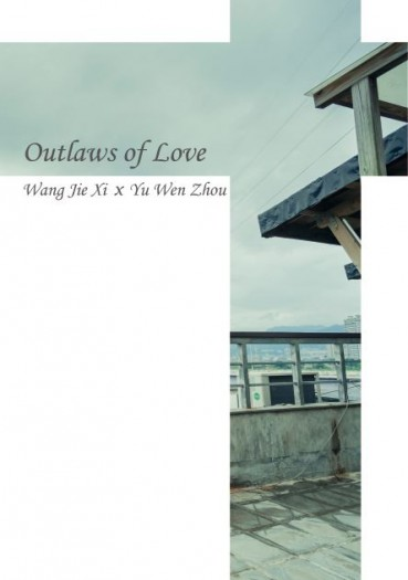 【王喻】Outlaws of Love