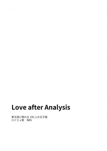 Love after Analysis