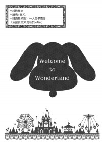 維勇+奧尤無料【Welcome to Wonderland】