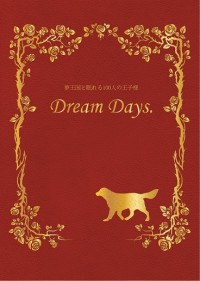 【夢百】Dream Days.