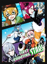 銀河遊騎兵.First Star Shooting Star