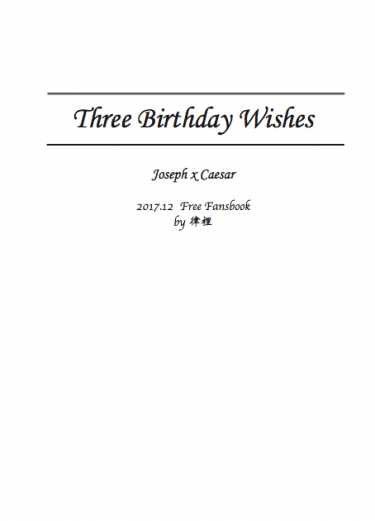 [JC無料]Three Birthday Wishes 小說