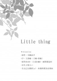 【王黃喻】Little Thing