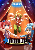 Action Duel (物理)