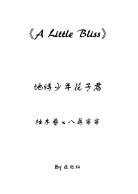 《A Little Bliss》普寧(花寧)無料