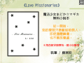 〔同人.GL〕《Love Missionaries》