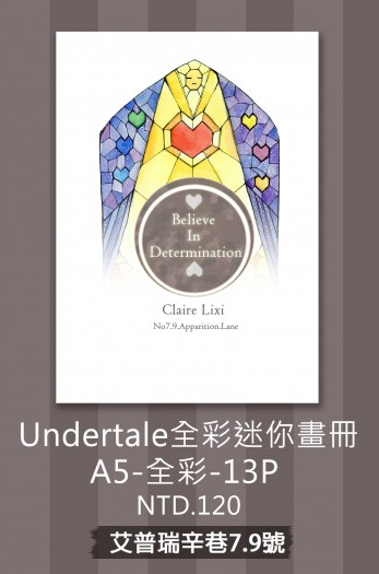 【Undertale】-Believe In Determination彩色迷你畫冊