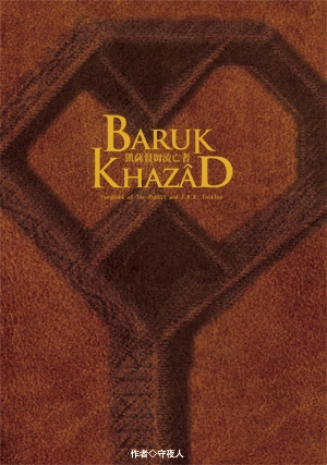 The Hobbit《Baruk Khazâd 凱薩督姆流亡者》
