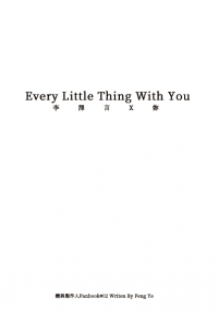 【戀與製作人】《Every Little Thing With You》[CWT★PARTY-23新刊!]