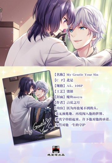 【B-project】My Gentle Your Sin(北是)