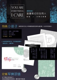 我的懷孕日記-《You Are Everyting I Care》 特典