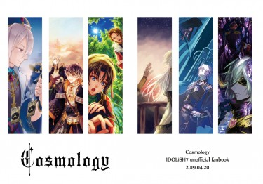《Cosmology》IDOLiSH7 星巡合本