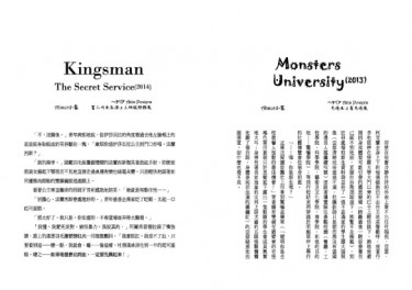最嚇人的怪獸 - Monsters University / Kingsman無料