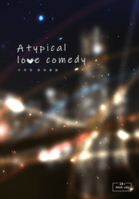 文豪Stray Dogs太中小說本《Atypical love comedy》