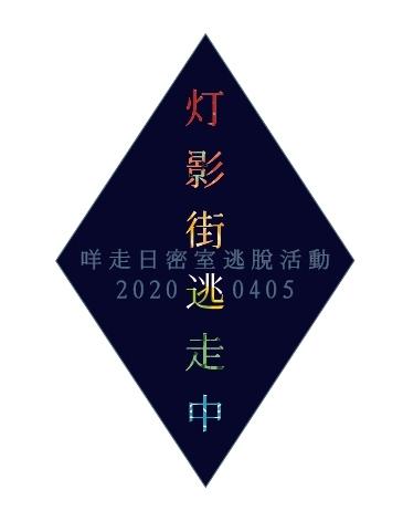 逃走 中 2020