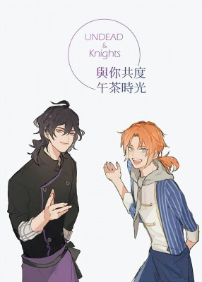 UNDEAD&Knights∼與你共度午茶時光∼