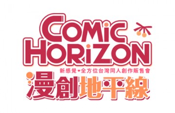 Comic Horizon漫創地平線