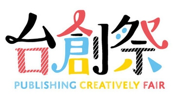 台創祭Publishing Creatively Fair