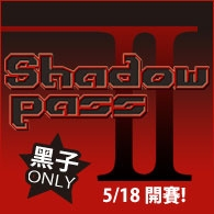黑子的籃球ONLY-SHADOW PASS  II
