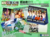 「DIGIMON Fantasy Generations」2016年月歷