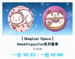 【Magical Space】Bee&PuppyCat 系列徽章