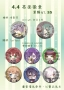 Unlight + DIABOLIK  LOVERS_4.4 亮面徽章