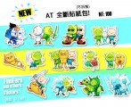FinnFern and Others, Sticker! AT全斷貼紙包!