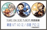 YURI ON ICE 5.8 CM 亮面徽章