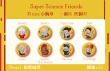 super science friends 小胸針