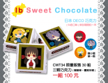 【Ib】Sweet Chocolate (巧克力套組)