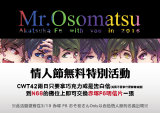 Mr.Osomatsu with You in 2016 無料明信片