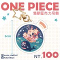 ONE PIECE千陽號滴膠壓克力吊飾
