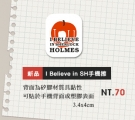 I Believe in SH 手機擦