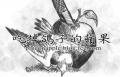 吃掉鴿子的蘋果