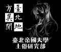 臺北帝國大學土俗研究部
