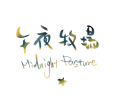 午夜牧場| Midnight Pasture