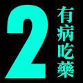 二貳2貳二