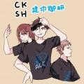 CKSH御宅研究社11屆