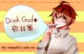 【DrinkGod】飲料神