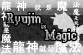 Ryujin is magic